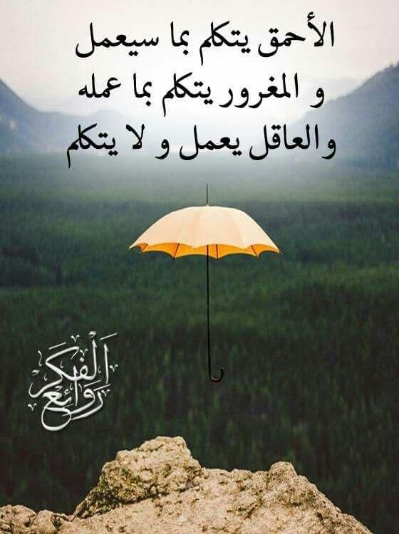 Desertrose So True Arabic Quotes Funny Arabic Quotes Beautiful Arabic Words