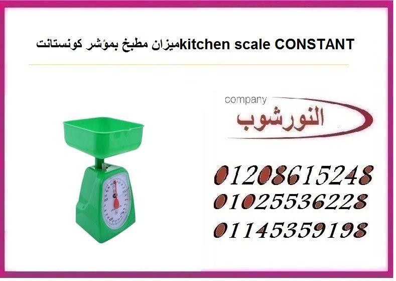 ميزان مطبخ بمؤشر كونستانتkitchen Scale Constant Scal Takeout Container Container