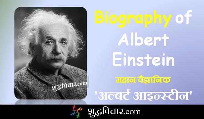 Albert einstein biography in hindi albert einstein in hindi