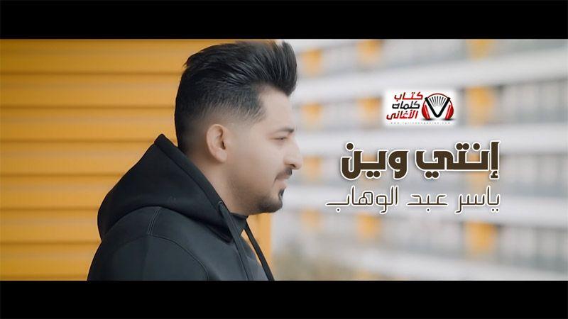 كلمات اغنية انتي وين ياسر عبد الوهاب
