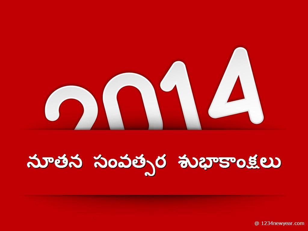 Telugu new year greetings telugu new year greetings nutana sanvatsara shubhashayagalu m4hsunfo