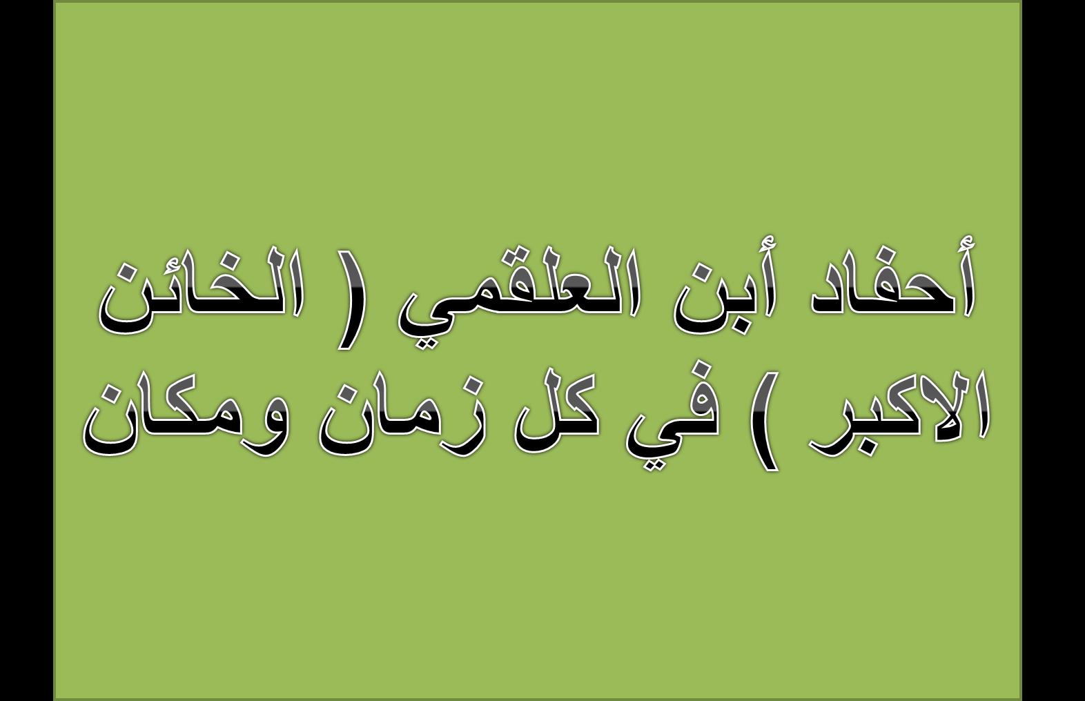 أحفاد ابن العلقمي الخائن الغادر والصيد في الماء العكر بقلم أحمد زكريا Blog Blog Posts Arabic Calligraphy