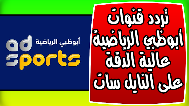 تردد قناة أبو ظبي الرياضية Hd الجديد 2019 لمتابعة أجدد المباريات في الوطن العربي تردد قناة أبو ظبي الرياضية Hd الجديد 2019 لمتابعة Calm Calm Artwork Keep Calm