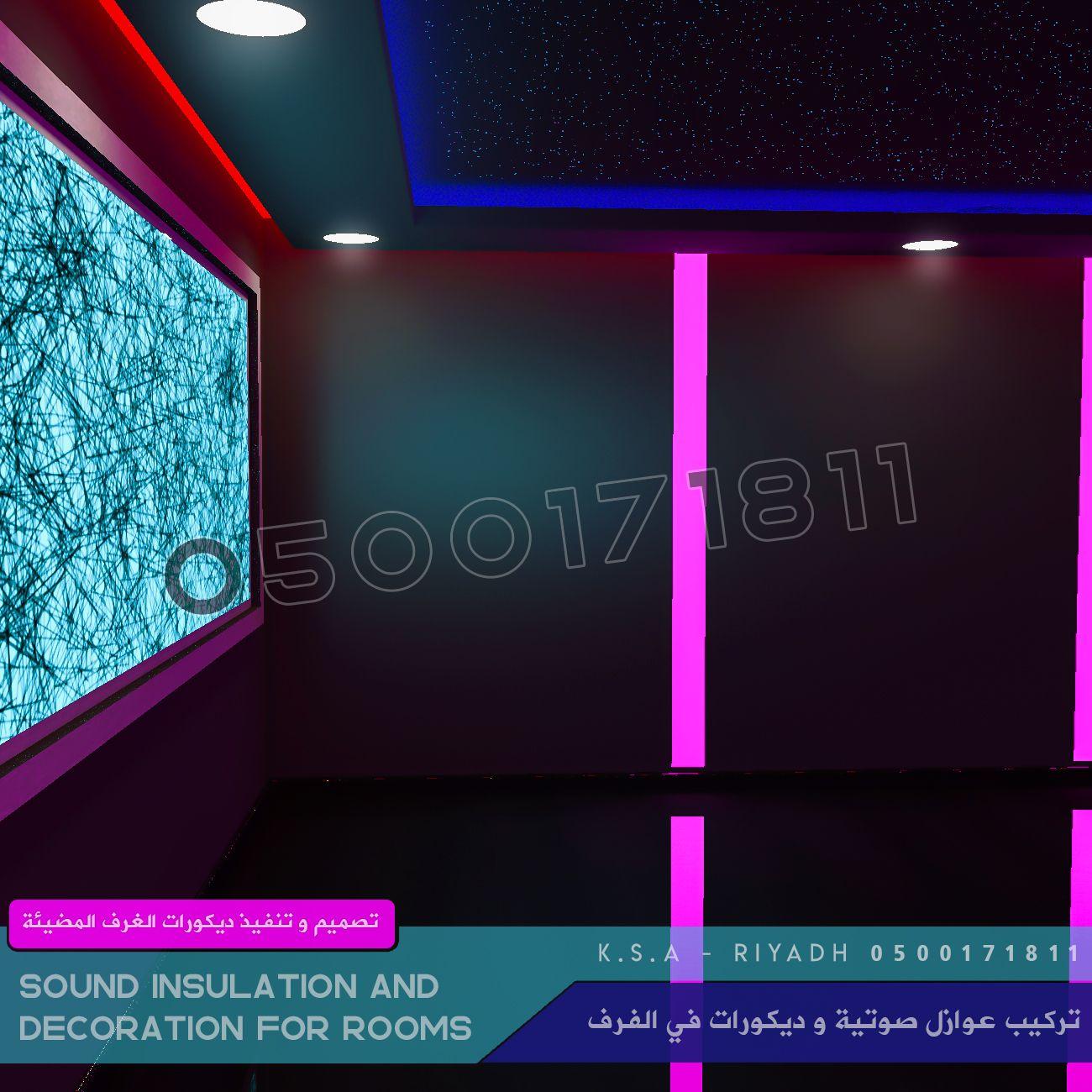 عوازل صوتية و ديكورات في الرياض Sound Insulation Room Decor