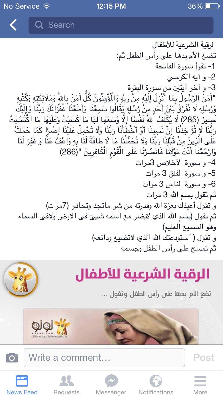 الرقيه الشرعيه للاطفال Baby Information Parenting Islamic Studies