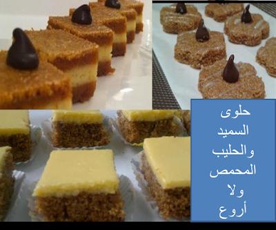 حلى حلوى السميد والحليب المحمص Desserts Food Brownie