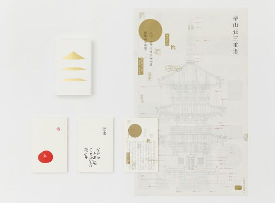 Chinzanso 3 story pagoda works nippon design center japanese business cards reheart Images