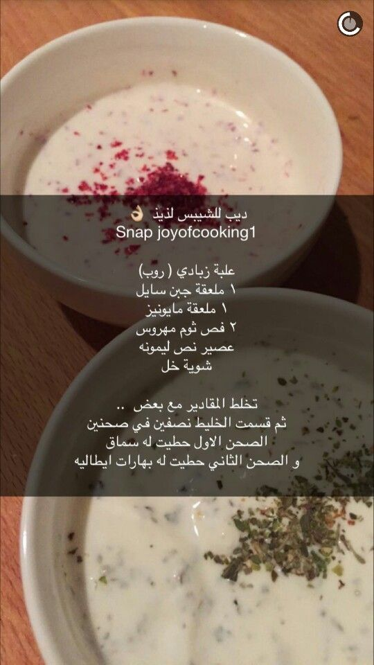 ديب الشبس اللذيذ Food Receipes Diy Food Recipes Food Dishes
