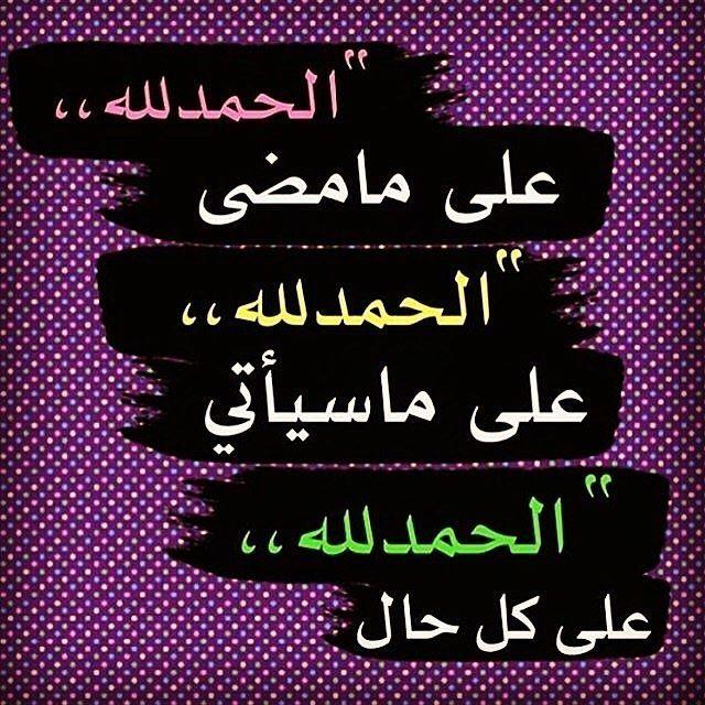 حساب الإسلامي On Instagram Kaltham Aab أذكار المساء آية الكرسي المعوذات ٣ مرات أمسينا وأمسى الم لك لله والحمد لله لا إله إلا الله وحد Words Prayers Pray