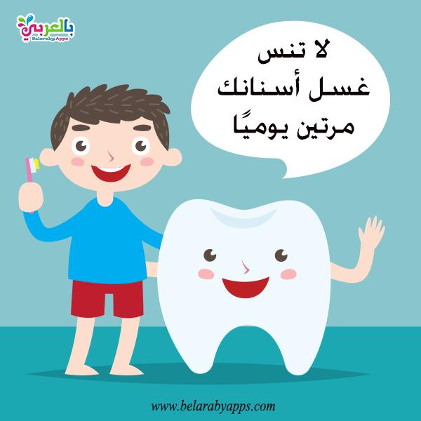 افكار عن صحة الفم والأسنان للاطفال أنشطة العناية بالاسنان بالعربي نتعلم Character Disney Characters Disney