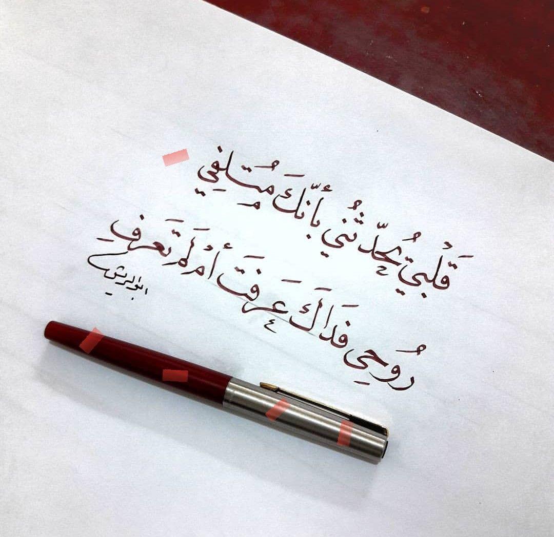 منى الشامسي مطلع قصيدة غزل صوفي لابن الفارض Love Quotes Wallpaper Words Quotes Arabic Love Quotes