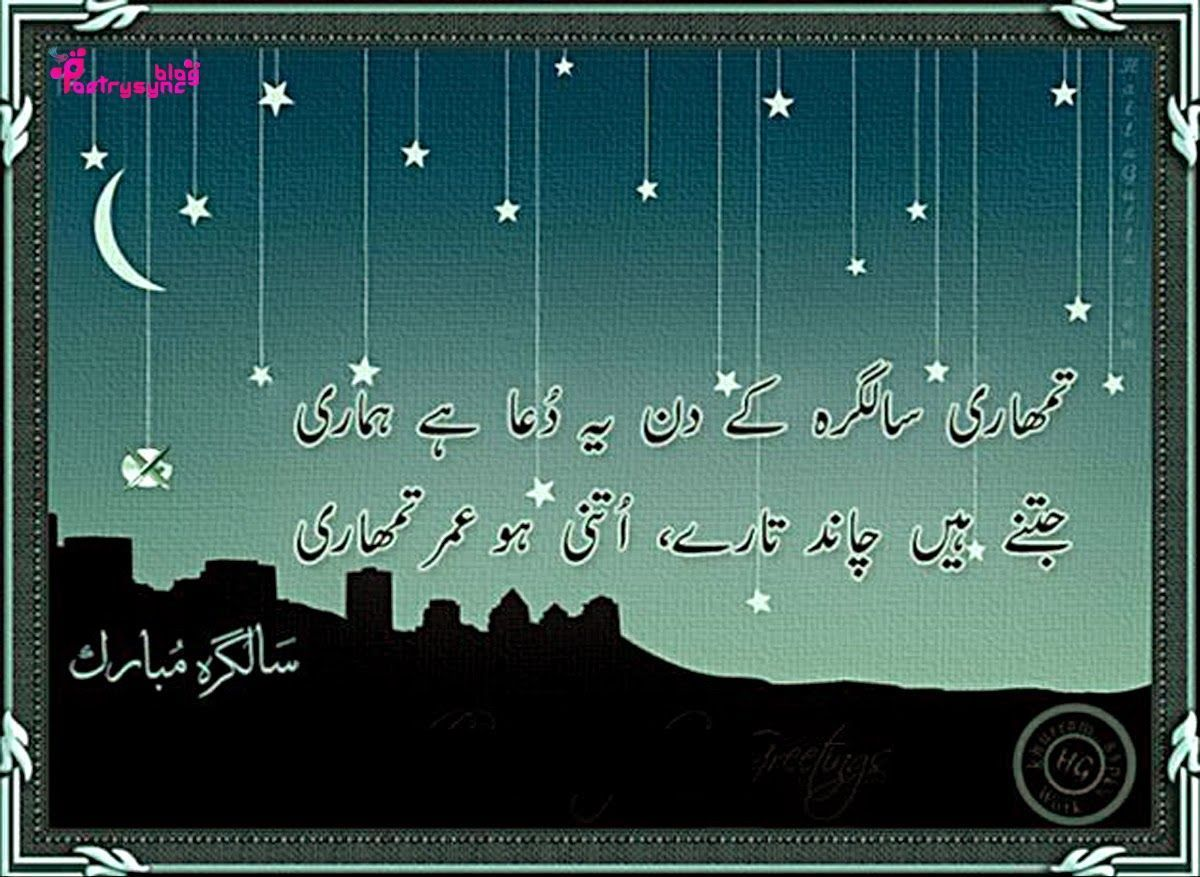 Poetry Dua Shayari Sms Collection In Urdu Images For Facebook Posts Birthdayquot Happy Birthday Quotes For Him Friend Birthday Quotes Happy Birthday Quotes