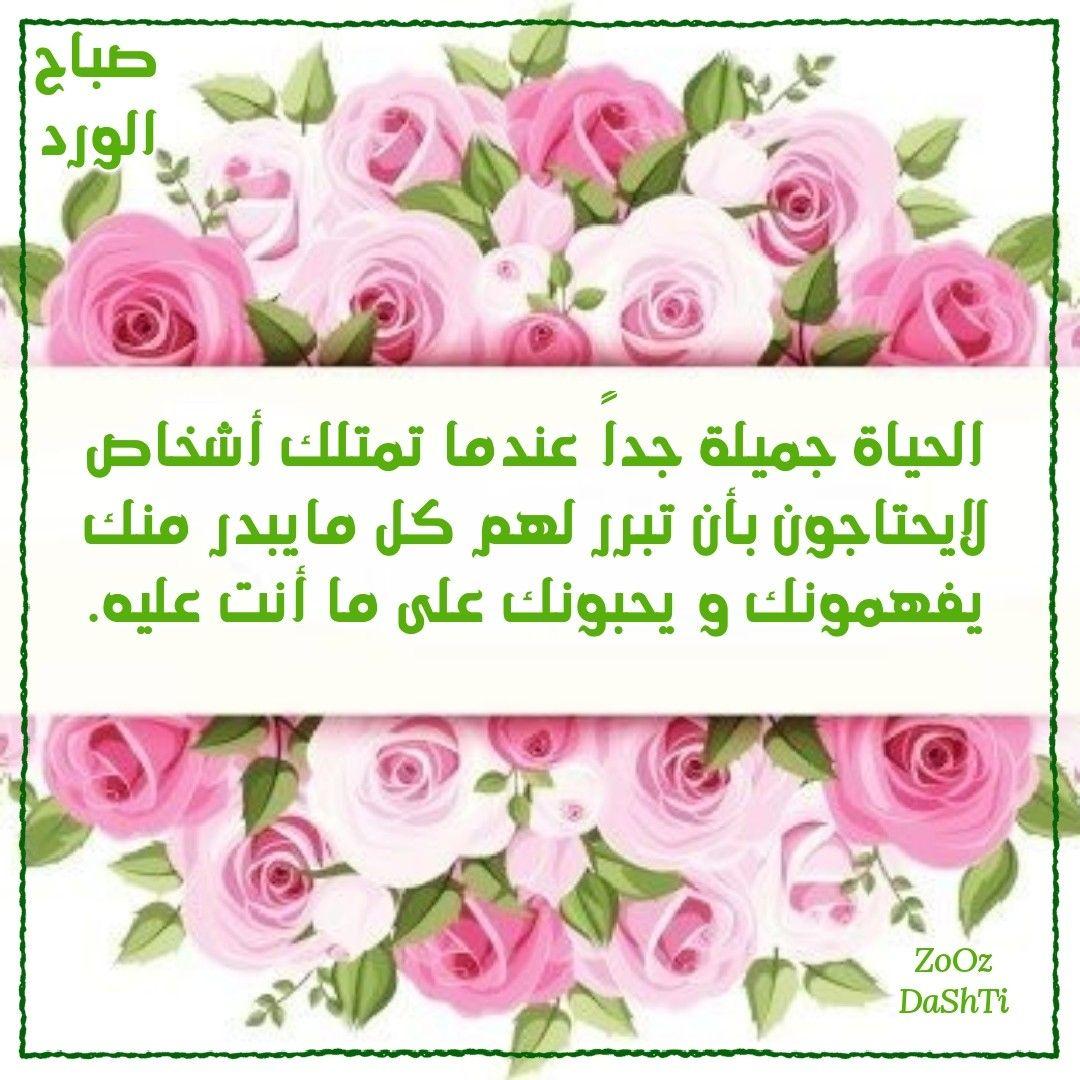 صباح الورد Scripture Quotes Lord And Savior Spiritual Living