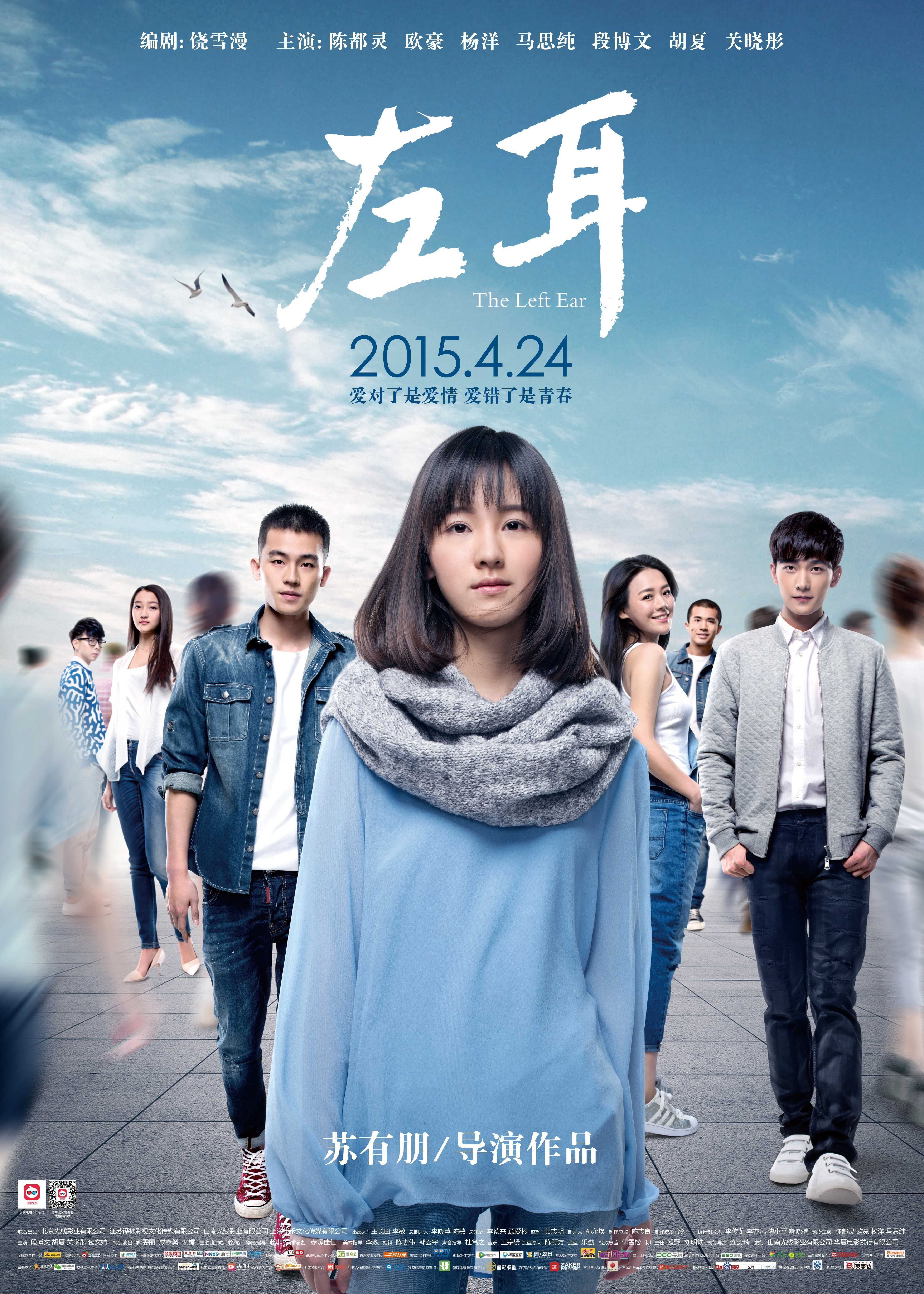 Sinopsis Download Chinese Movie Left Ear 2015 Sub Indo The Left