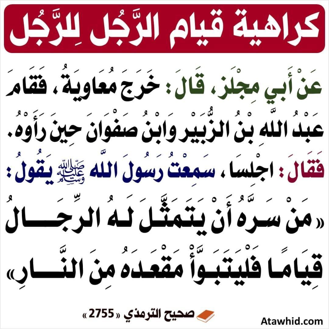 Atawhid Com Posted On Their Instagram Profile تابع موقع التوحيد للمزيد من الفوائد العلمية Atawhid Com In 2021 Hadith Quotes Islam Facts Ahadith