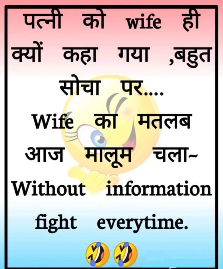 Husband Wife Jokes In Hindi For Whatsapp Husband And Wife Jokes Latest Funny Wife Jokes Funny Hu Funny Images With Quotes Jokes Quotes Latest Funny Jokes