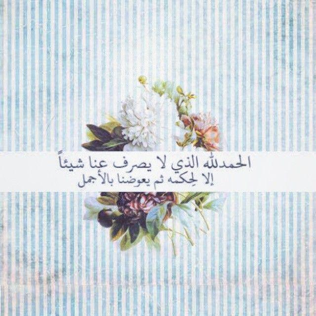 وكل ما يصدر عن الله جميل افرح بإختيار الله لك رب خير لم تنله كان شر لو أتاك يارب عوضك الجميل Islamic Quotes Allah Islam