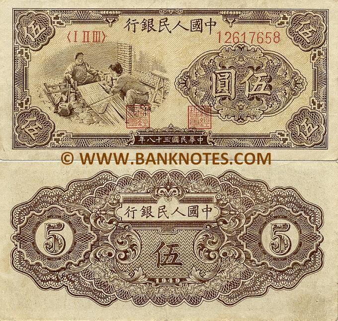 China Currency China 5 Yuan 1949 Chinese Currency Bank Notes