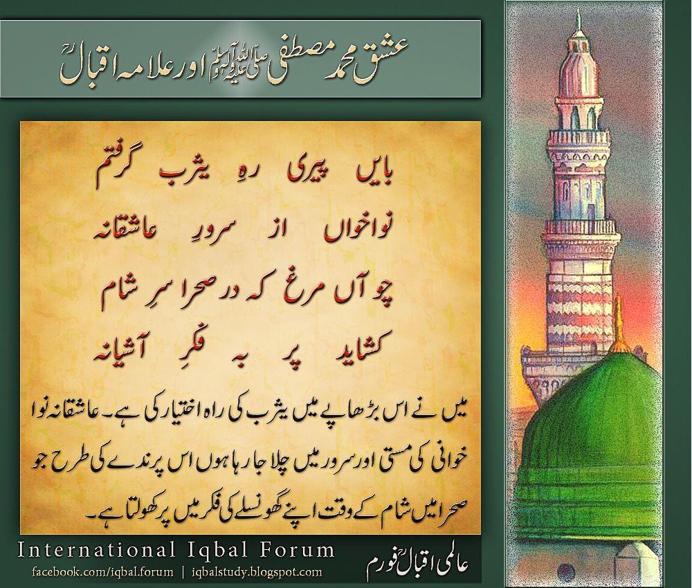 urdu essays allama muhammad iqbal you know urdu ishq e muhammad e mustafa saww aur allama muhammad iqbal r a