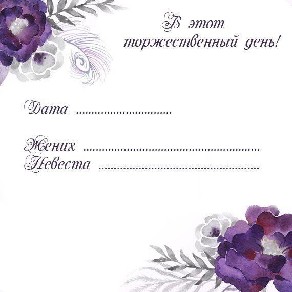странички для книги пожеланий на свадьбу сегодняшний день