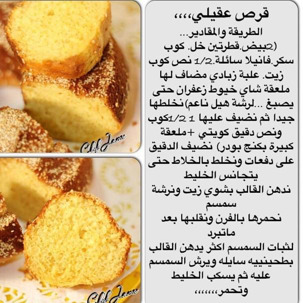قرص العقيلي طريقة عمل ميني كيك قرص عقيلي منتديات أفـــاق دبـــي الثقافيـــة Cooking Recipes Desserts Food Recipies Cooking