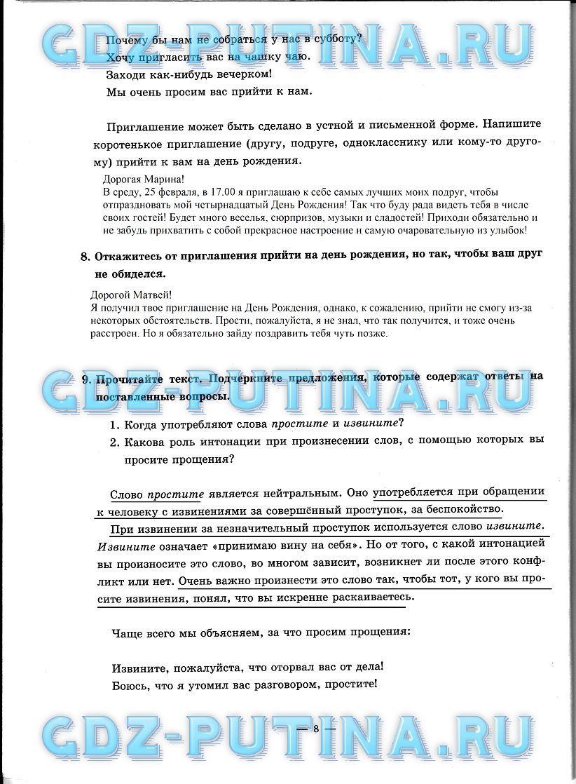 Готовые домашние задания рабочая тетрадь г.а.богданова 2 часть 6 класс