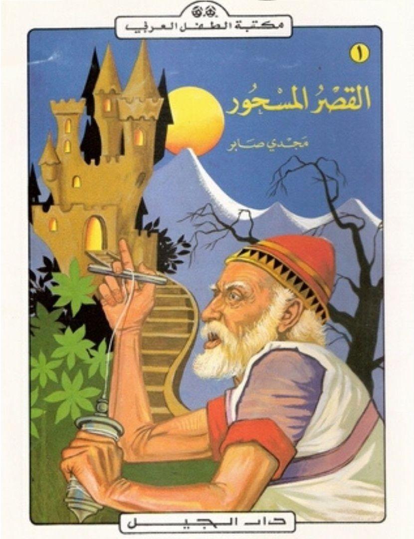 قصة القصر المسحور سلسلة مكتبة الطفل العربي Grinch