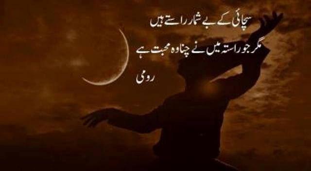 Urdu Quote Urdu Quotes Rumi Quotes Urdu Quotes Jalaluddin Rumi