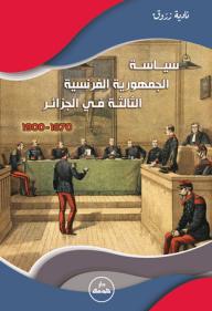 سياسة الجمهورية الفرنسية الثالثة في الجزائر نادية زروق Success Books Arabic Books Free Books Download