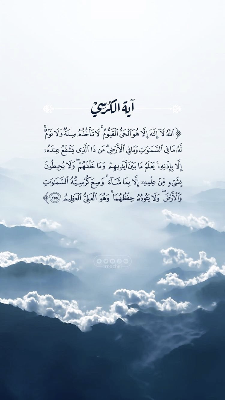 Ayatul Kursi Allah There Is No Deity Except Him The Ever Living The Sustainer Of All Exis Quran Quotes Verses Islamic Inspirational Quotes Quran Verses