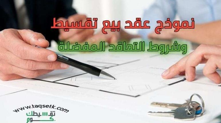 شاهد نموذج عقد بيع تقسيط وما هي شروط التعاقد المفضلة في السعودية Screwdriver