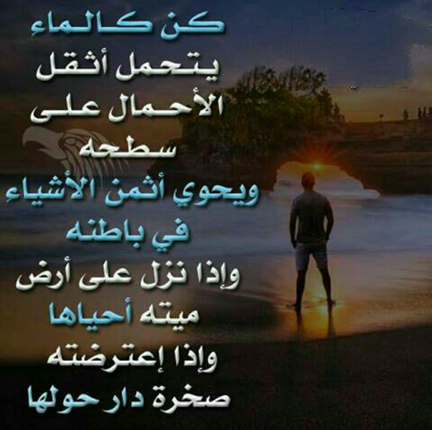 كن كالماء Islamic Wallpaper Movie Posters Quotes