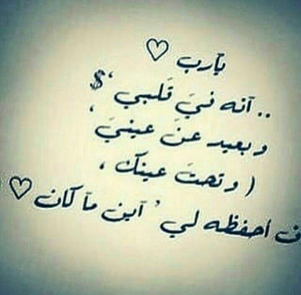 ربي احميه و احفظه لي Love Smile Quotes Love Words Islamic Love Quotes