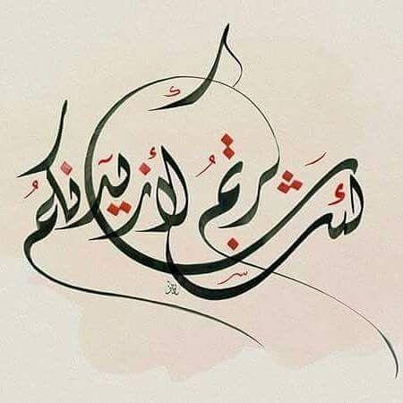و إ ذ ت أ ذ ن ر ب ك م ل ئ ن ش ك ر ت م ل أ ز يد ن ك م و ل ئ ن ك ف ر ت م Islamic Art Calligraphy Islamic Calligraphy Painting Arabic Calligraphy Design
