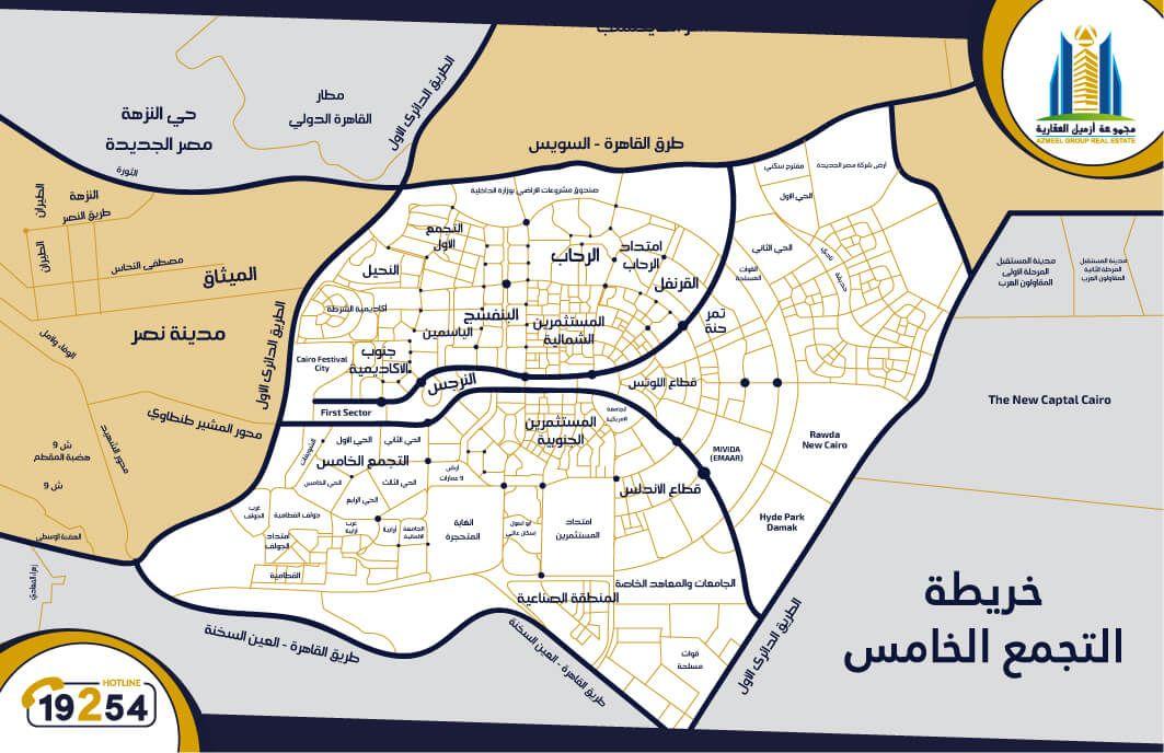 أرقى مناطق القاهرة الجديدة وأشهرها على الإطلاق ويتكون التجمع الخامس من عدة أحياء يتميز كل منها بالعديد من المميزات لكن يجمع Cairo City New Cairo City Cairo
