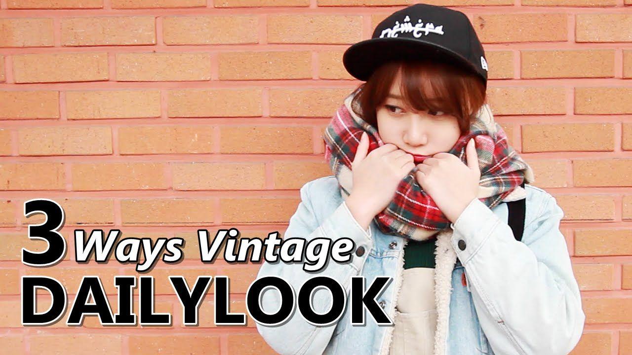 [eng] 빈티지 패션아이템으로 데일리룩 입기! 3ways Vintage Dailylook