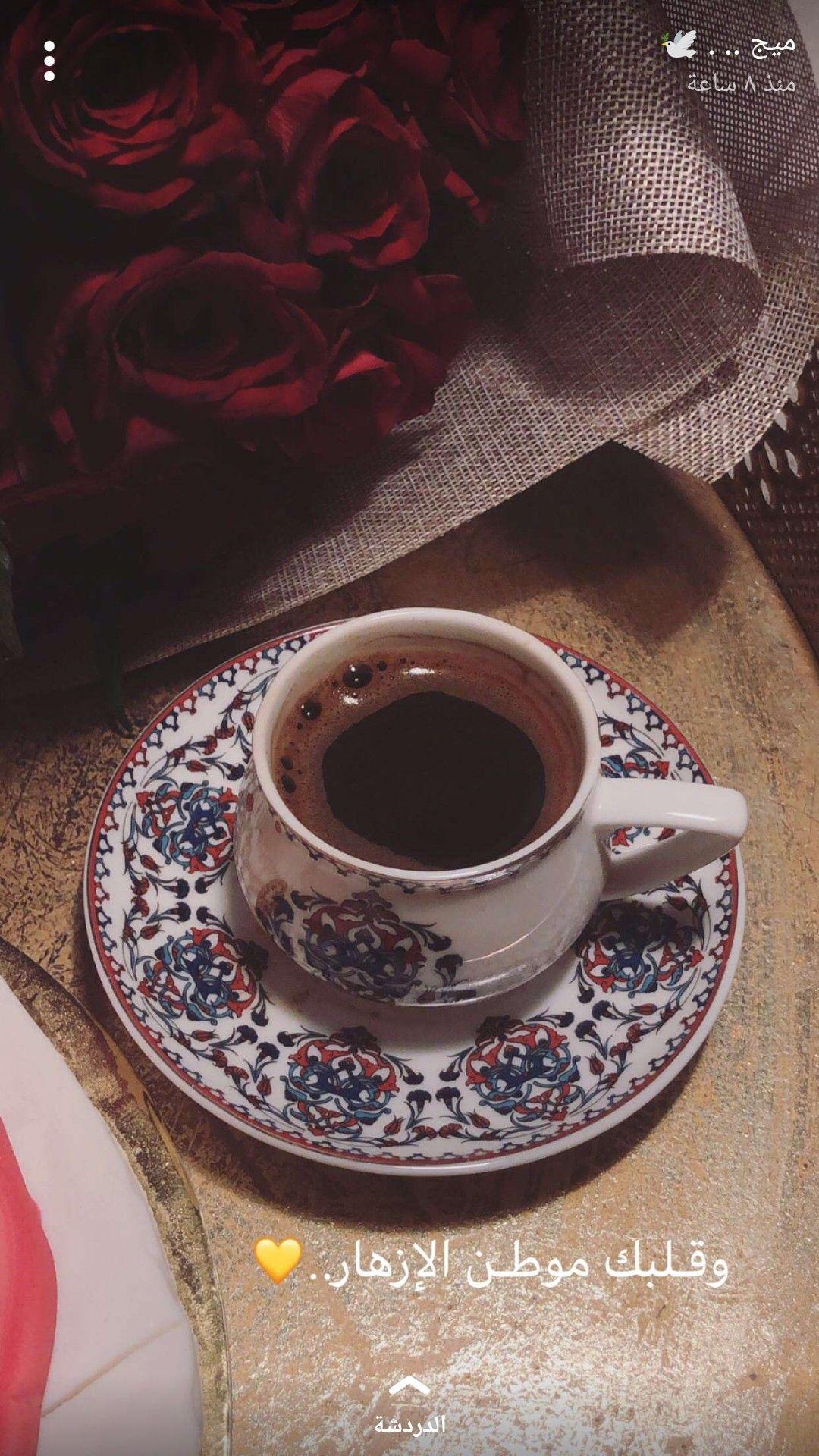 Pin By Raneem On ميج امجاد التميمي Tableware Glassware Coffee