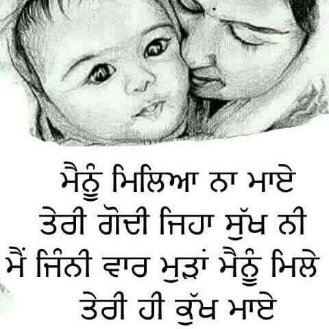 Pin By Renu Harjani On Gur Banipunjabi Pinterest Punjabi Quotes