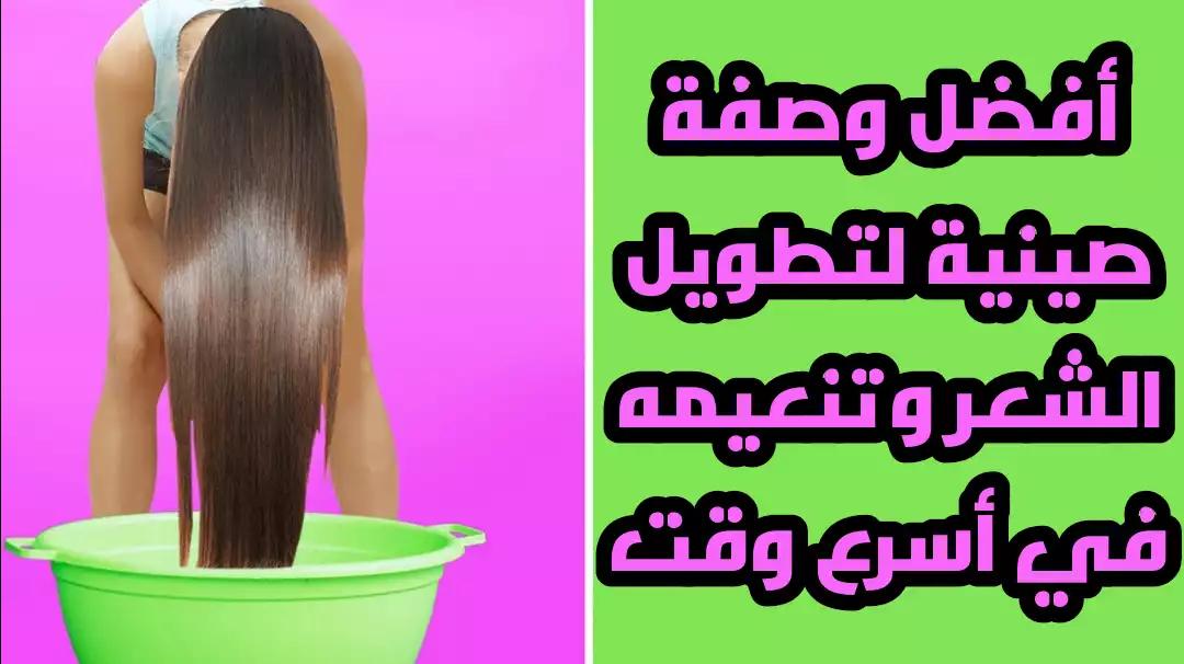 وصفة صينية لتطويل الشعر وتنعيمه