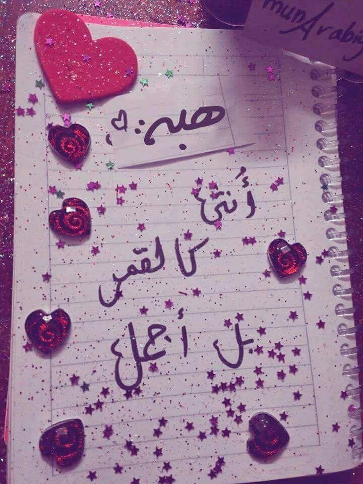 Pin By Heba Shaban On Heba Lettering Names Crafts