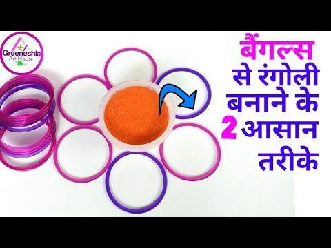 आसान रंगोली बनाना सीखे   Simple #rangoli design   Diwali rangoli design   Beautiful rangoli design - YouTube #rangolidesignsdiwali आसान रंगोली बनाना सीखे   Simple #rangoli design   Diwali rangoli design   Beautiful rangoli design - YouTube #rangolidesignsdiwali