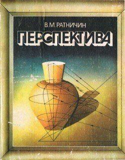 """В.М. Ратничин """"Перспектива"""" В пособии для студентов ..."""