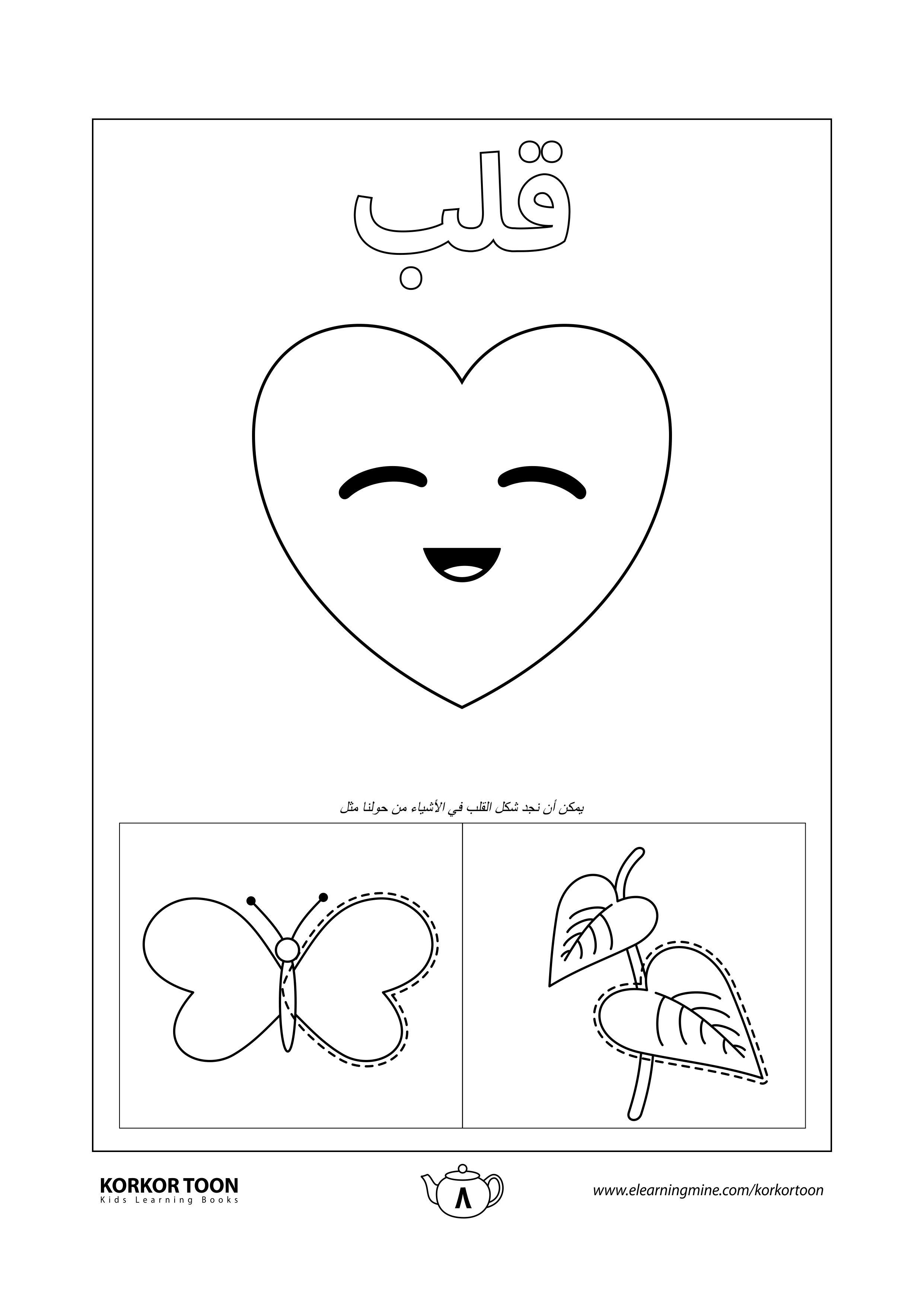 كتاب تلوين الأشكال الهندسية تلوين شكل القلب صفحة 8 Coloring Books Abc Coloring Pages Kids Coloring Books
