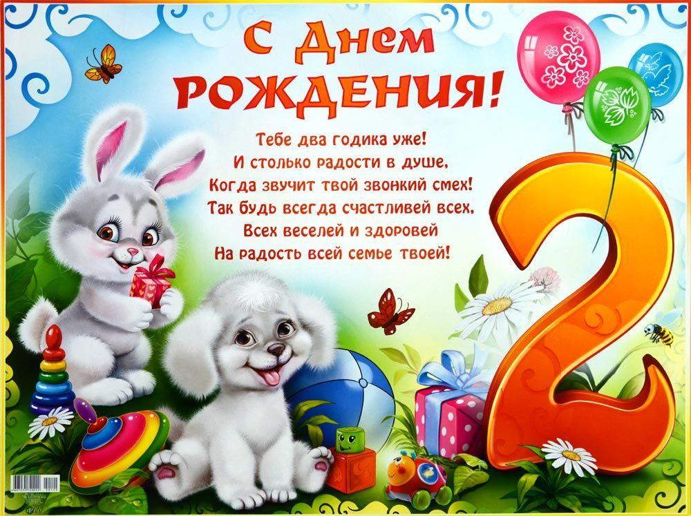 Картинки, открытки 2 годика девочке родителям