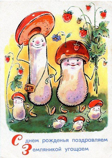 Ночи зайка, грибы открытки