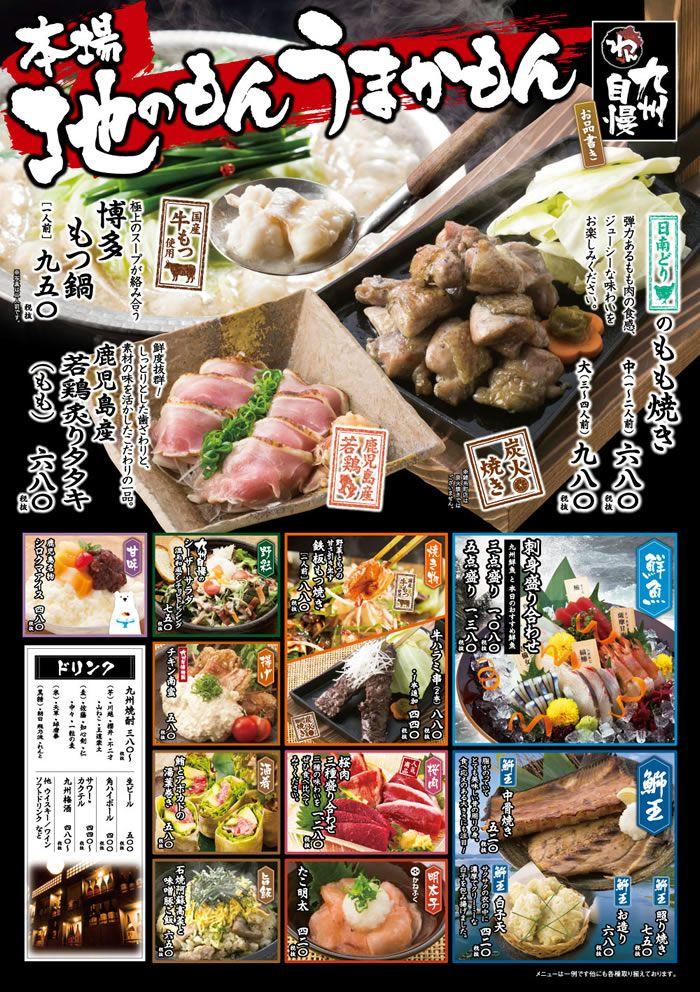 メニューのご案内 わん九州自慢 食べ物のアイデア 飲食 食品と飲料