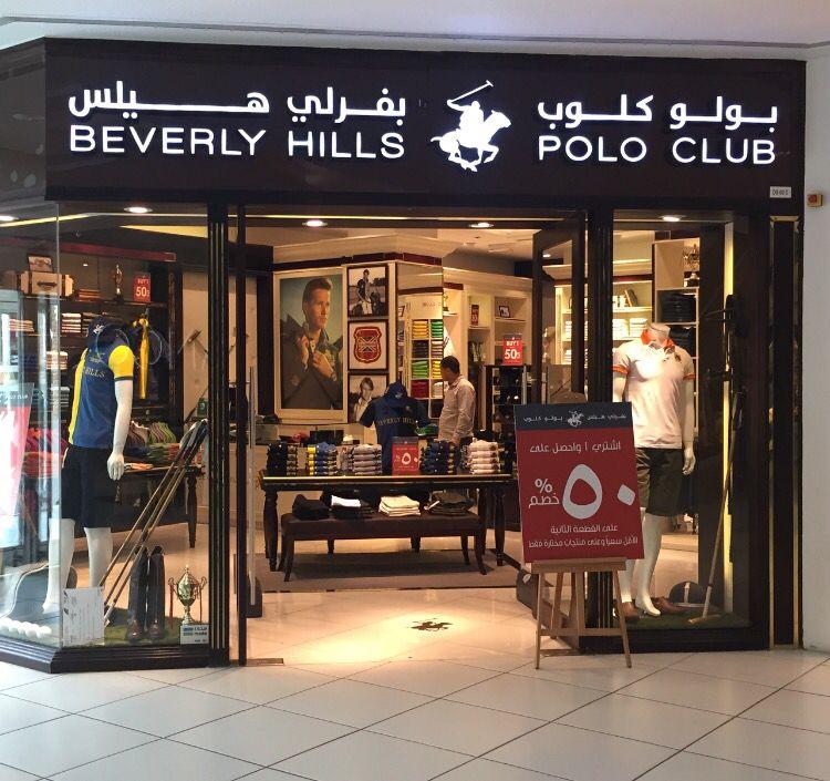 جديد العروض من متجر Beverly Hills Polo Club اشتري قطعة واحصل على خصم ٥٠ على القطعة الاخرى في مجمع ال Beverly Hills Polo Club Beverly Hills Broadway Shows