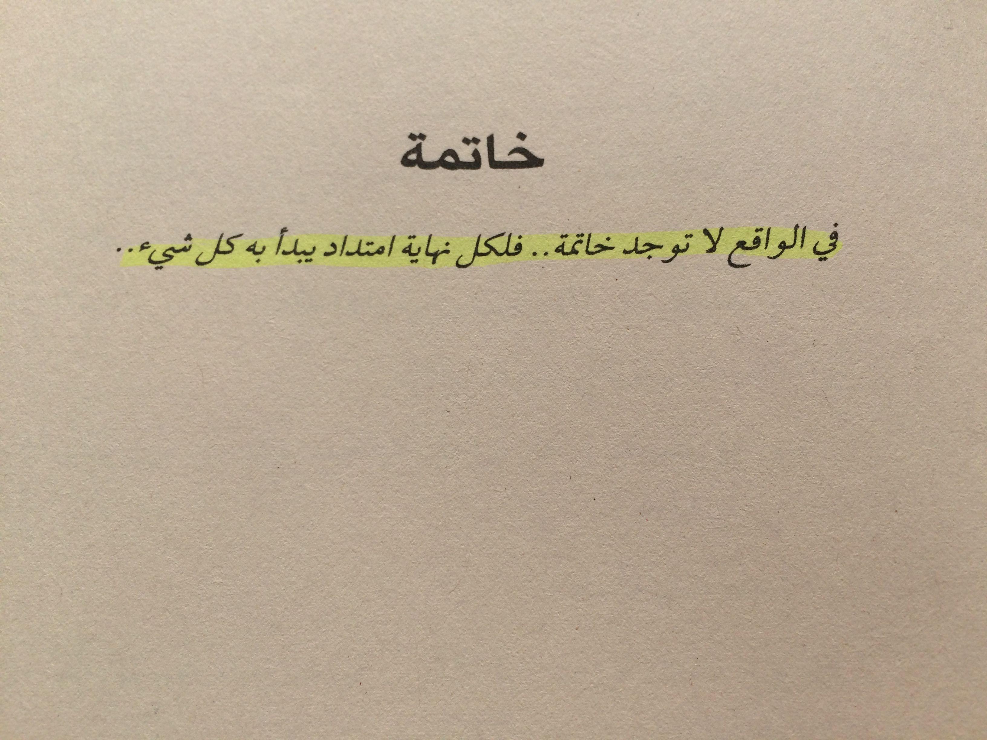 من رواية هيبتا محم د صادق Words Quotes Favorite Book Quotes Book Quotes