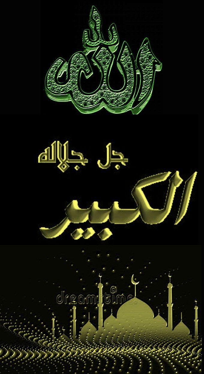Raoofu Ddinmd adlı kullanıcının Places to visit ALLAH KI