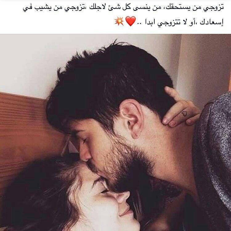 معناها تعو نعنس كلنا سوا Funny Arabic Quotes Love Husband Quotes Love Words